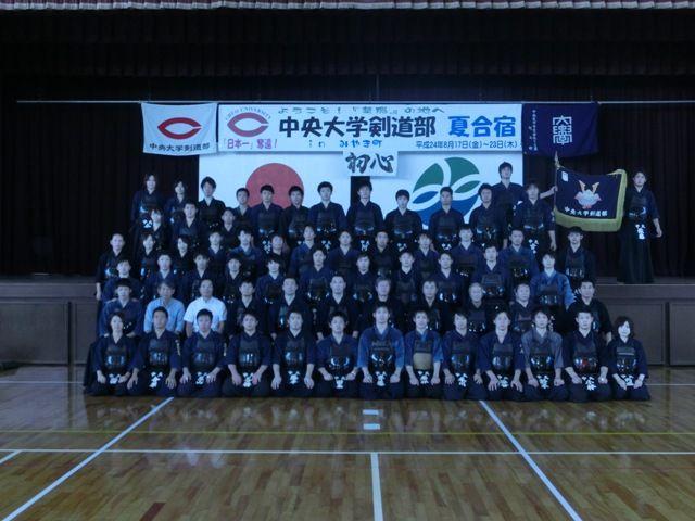 中央大学大学剣道部