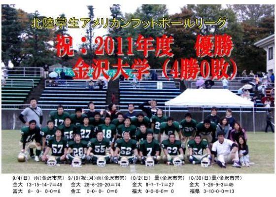 金沢大学大学アメリカンフットボール部