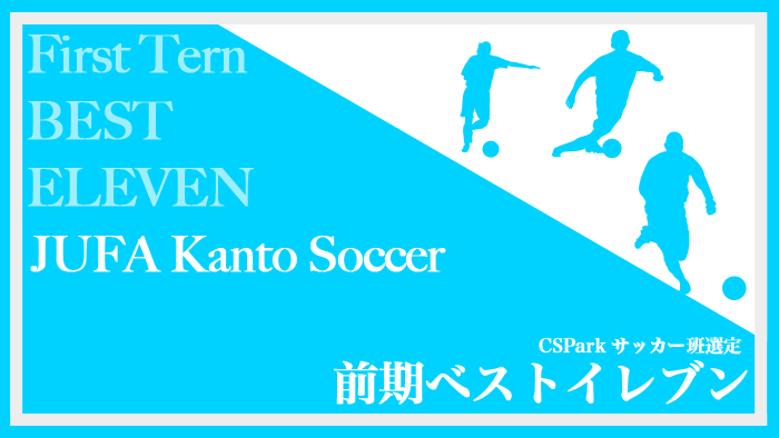 <b>関東</b>大学<b>サッカーリーグ</b>前期ベストイレブン - CSPark