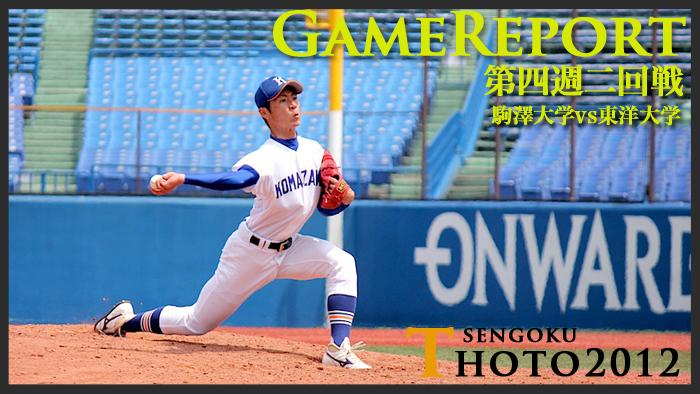 ゲームレポート 東都大学野球第...