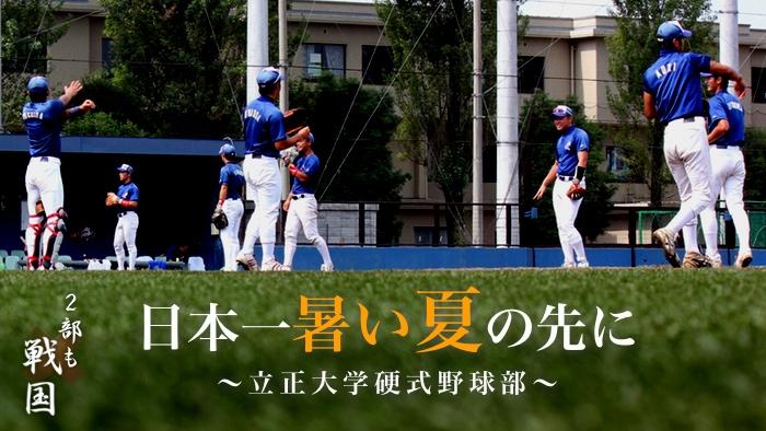 立正大学硬式野球部 日本一暑い...