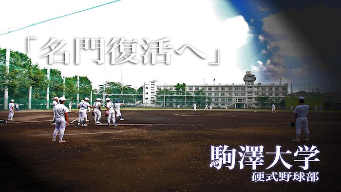 CSPark×東都大学野球】駒澤大学...