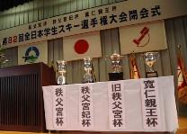 全日本学生スキー選手権大会閉会式