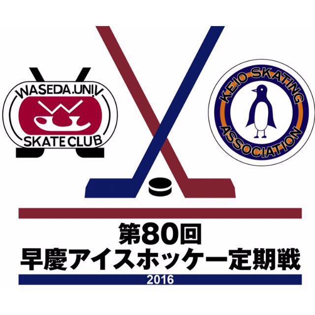 第80回早慶アイスホッケー定期戦ロゴ
