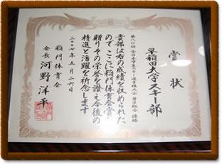 「稲門体育会 体育名誉賞」