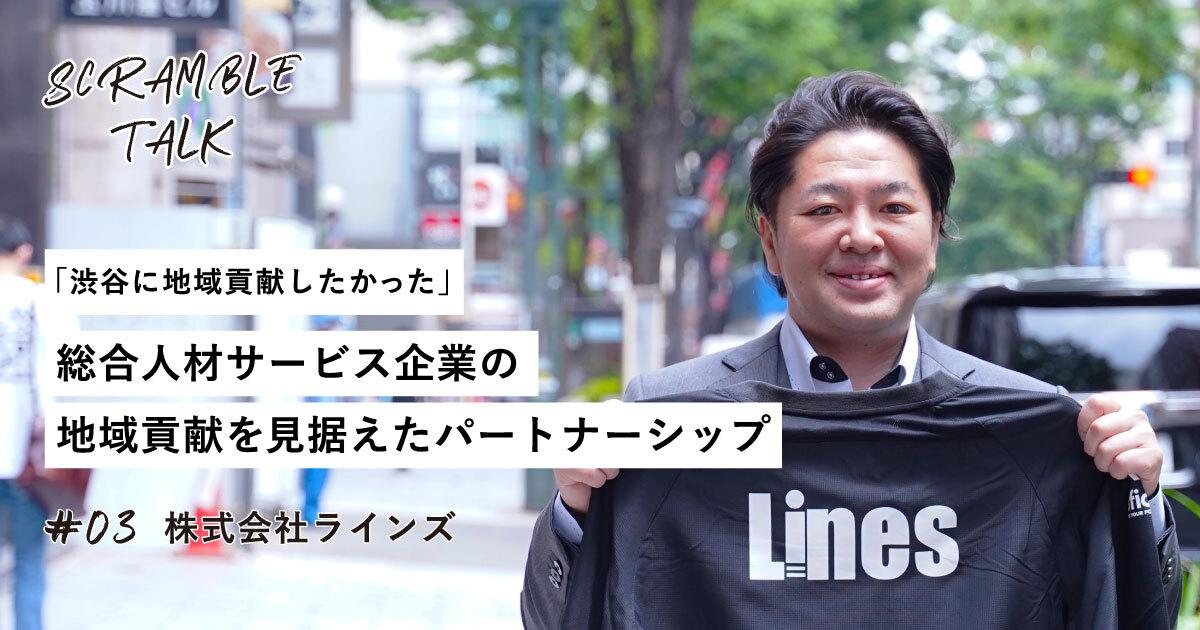 #03 「渋谷に地域貢献したかった」総合人材サービス企業の地域貢献を見据えたパートナーシップ(株式会社ラインズ)