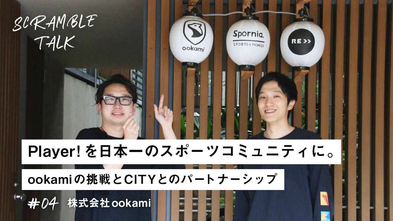 #04 「Player!を日本一のスポーツコミュニティに」。ookamiの挑戦とCITYとのパートナーシップ(株式会社ookami)