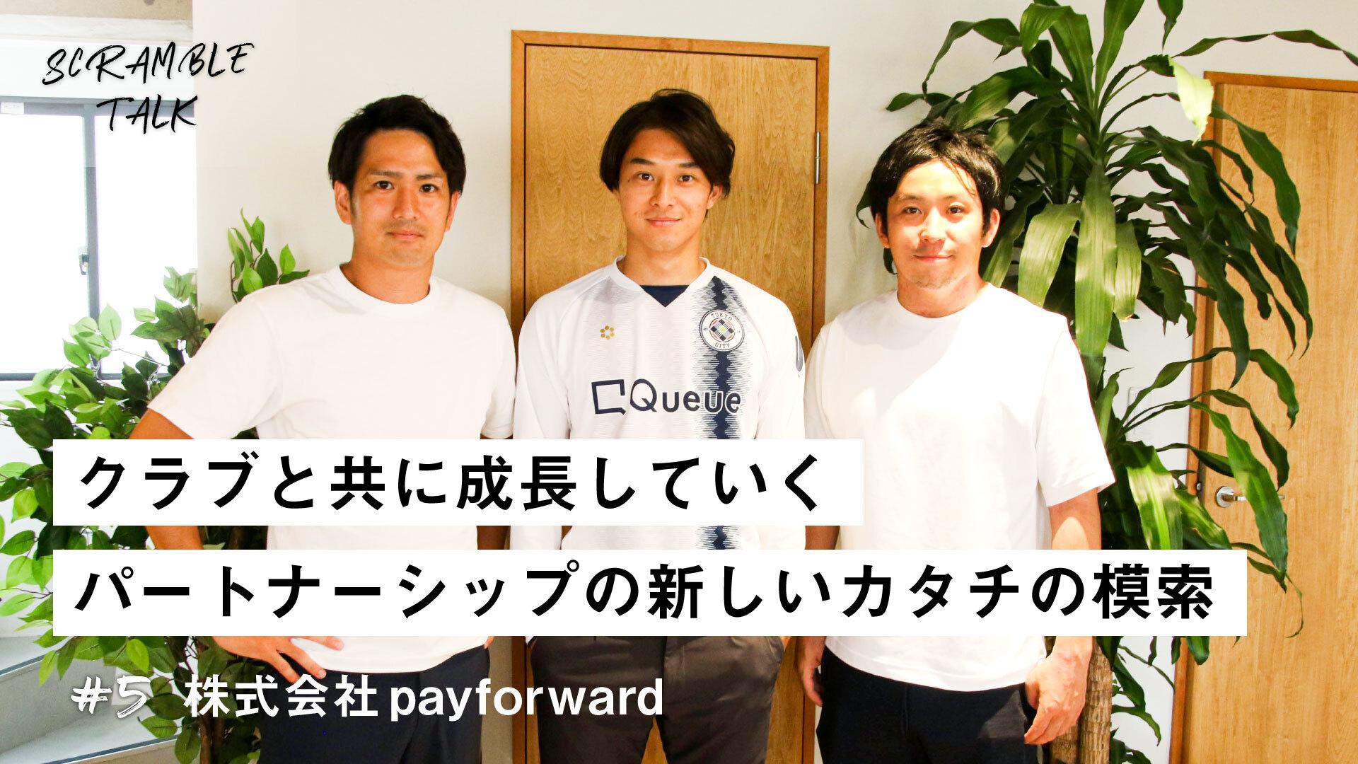 #05 クラブと共に成長していくパートナーシップの新しいカタチの模索(株式会社pay forward)