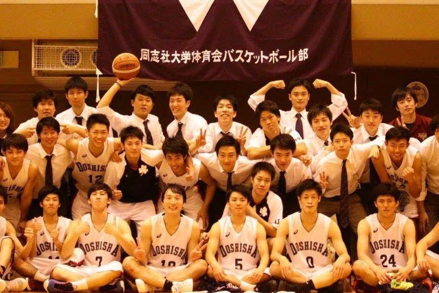 同志社大学体育会バスケットボール部