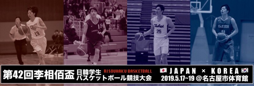 一般財団法人全日本大学バスケットボール連盟オフィシャルサイト